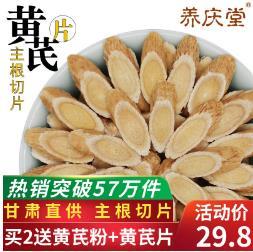 黄芪500g野生特级黄氏片甘肃中药材粉配当归党参红枣枸杞茶