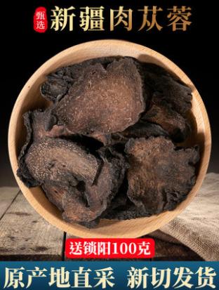 肉苁蓉野生特级500g锁阳丛蓉淫羊藿中药材正品新疆大芸叶泡酒料茶